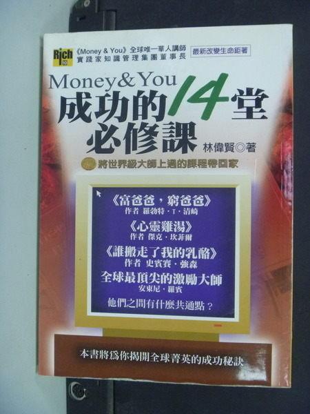 【書寶二手書T8╱勵志_NOB】MONEY & YOU:成功的14堂必修課_原價250_林偉賢/著