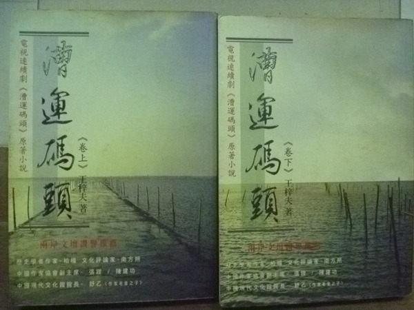【書寶二手書T2/一般小說_OCG】漕運碼頭_王梓夫_上下合售