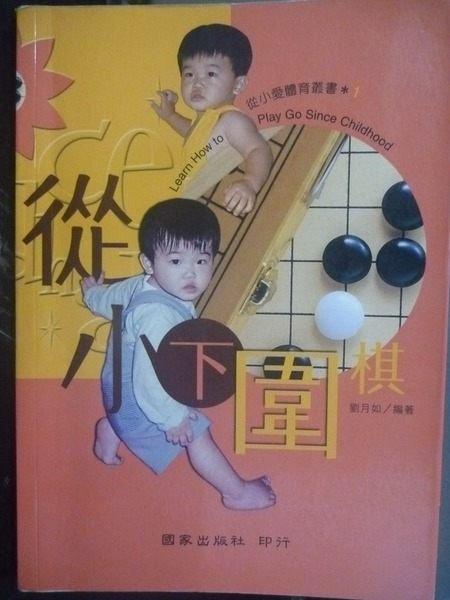 【書寶二手書T6/嗜好_JMR】從小下圍棋_劉月如