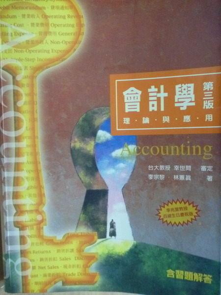 【書寶二手書T5/大學商學_YKR】會計學_理論與應用_第三版_幸世間_李宗黎_2002年_原價680