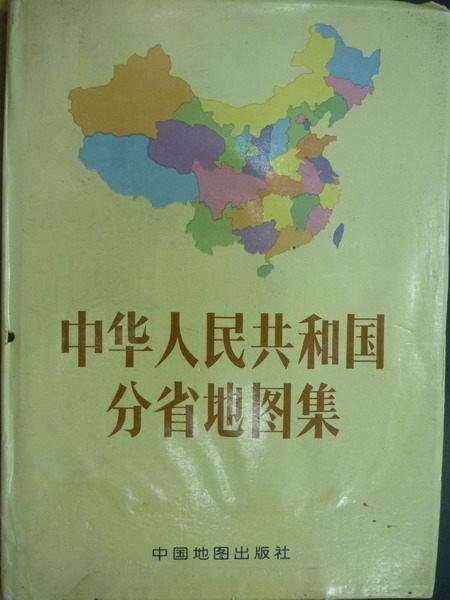 【書寶二手書T5/地圖_YKR】中華人民共和國分省地圖集_1992年_簡體