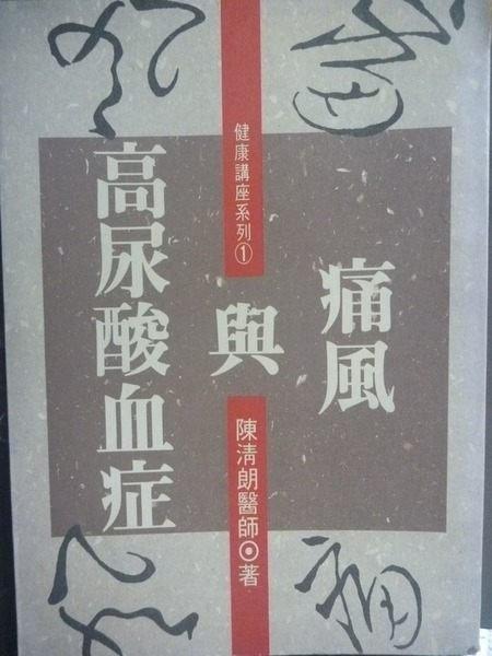【書寶二手書T5╱醫療_JNT】痛風與高尿酸血症_原價240_陳清朗