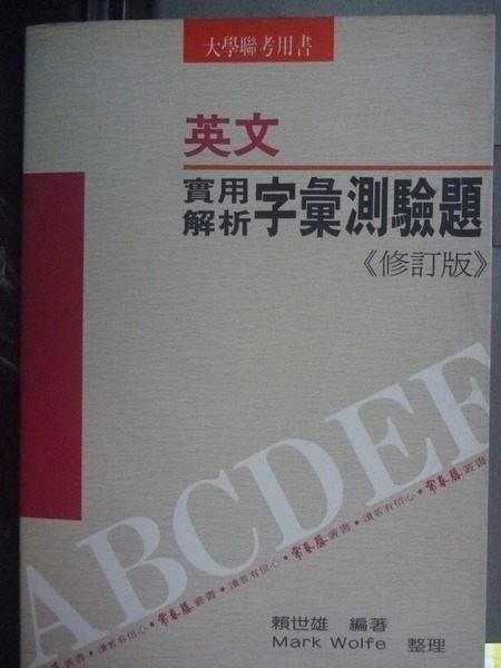 【書寶二手書T9╱高中參考書_JNR】英文實用解析字彙測驗題_賴世雄編著