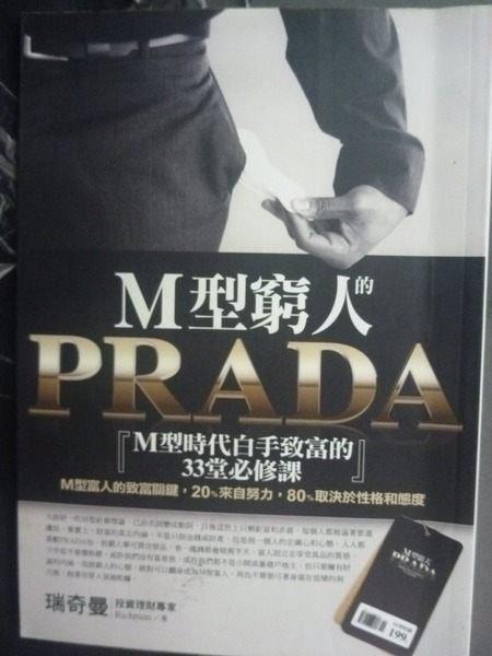 【書寶二手書T4╱財經企管_KHD】M型窮人的PRADA_瑞奇曼