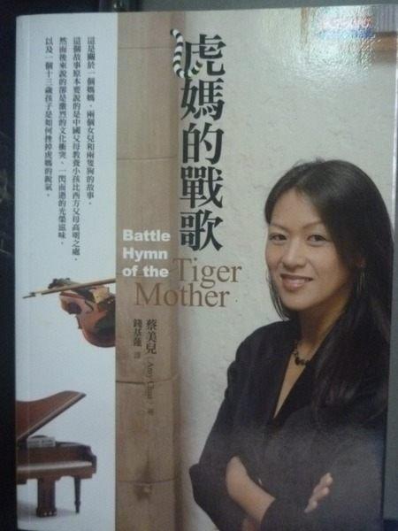 【書寶二手書T4/親子_KGZ】虎媽的戰歌Battle Hymn of the Tiger Mother_錢基蓮, 蔡美