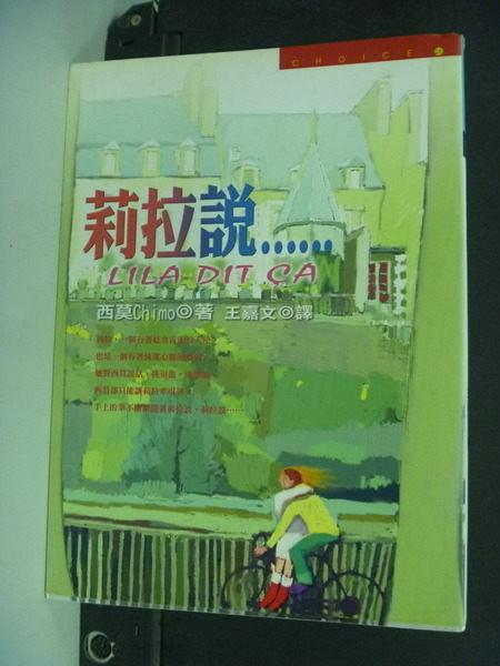 【書寶二手書T5/翻譯小說_NPG】莉拉說..._西莫, Chimo, 王嘉文