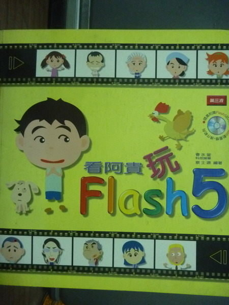 【書寶二手書T8/電腦_PGE】看阿貴玩Flash5_蔡士源,春水堂_附光碟