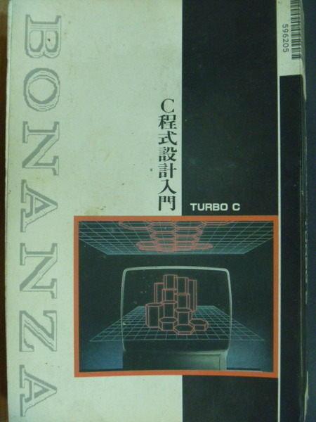 【書寶二手書T3/電腦_ZJL】C程式設計入門_Turbo C_1991年