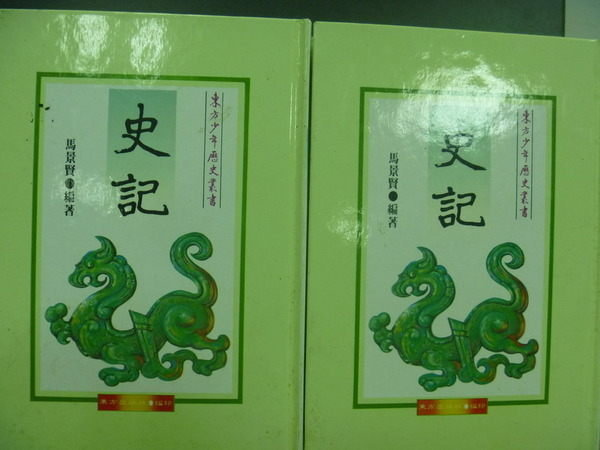 【書寶二手書T3/文學_ZJV】史記_上下合售_馬景賢