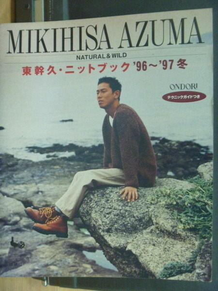 【書寶二手書T9/寫真集_ZJL】東幹久_96~97冬_Natural & Wild_Mikihisa Azuma