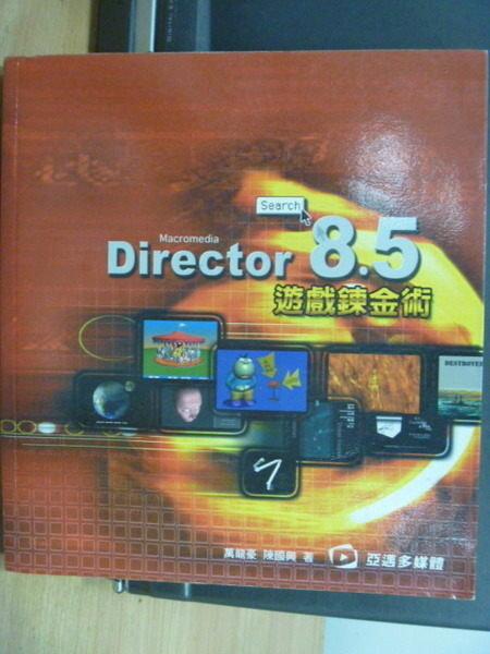 【書寶二手書T7/電腦_ZKU】Director 8.5_遊戲鍊金術_萬龍豪_原價860元_2001年