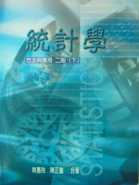 【書寶二手書T7/大學商學_ZBH】統計學-方法與應用(下)_林惠玲_附光碟