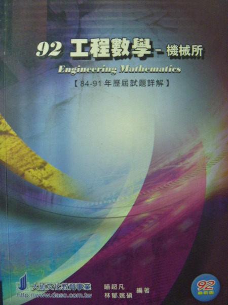 【書寶二手書T9/進修考試_ZBU】研究所_92工程數學_機械所_原價580_2/e_附光碟