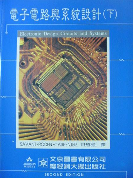 【書寶二手書T7/大學理工醫_ZBU】電子電路與系統設計(下)_原價450_Savant