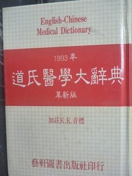 購買書籍:道氏醫學大辭典_原價950_藝軒圖書編輯部