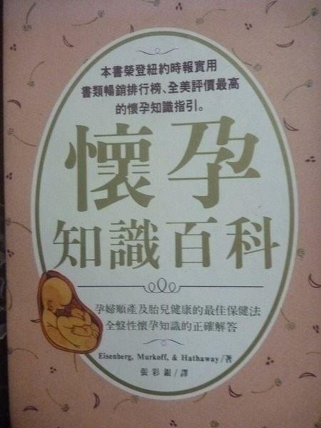 購買書籍:懷孕知識百科_原價540_張彩銀