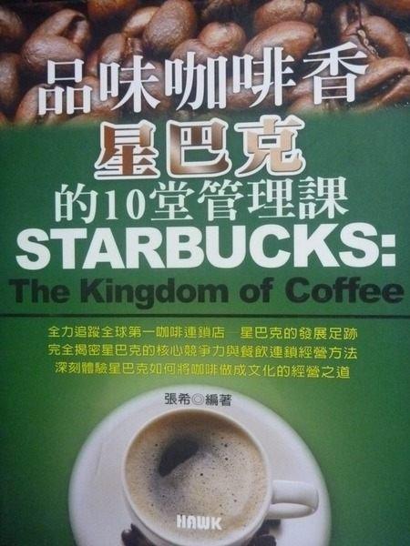 【書寶二手書T2/財經企管_KHT】品味咖啡香:星巴克的10堂管理課_張希