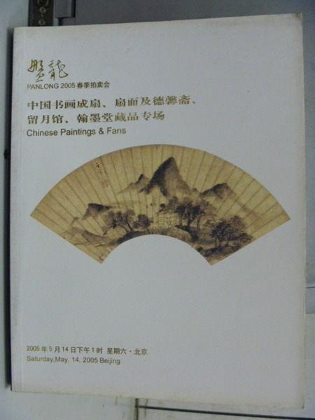 【書寶二手書T8/收藏_YDQ】盤龍2005年春季拍賣會_中國書畫成扇扇面及德心齋...藏品專場