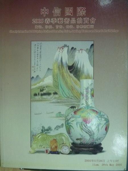 【書寶二手書T4/收藏_ZBC】中信國際2005春季藝術品拍賣會_陶瓷珍玩等
