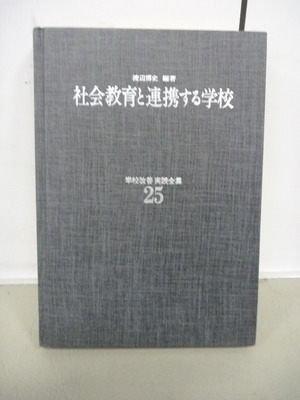 【書寶二手書T5/大學教育_MAD】社會教育與合作學系_25_渡邊博史