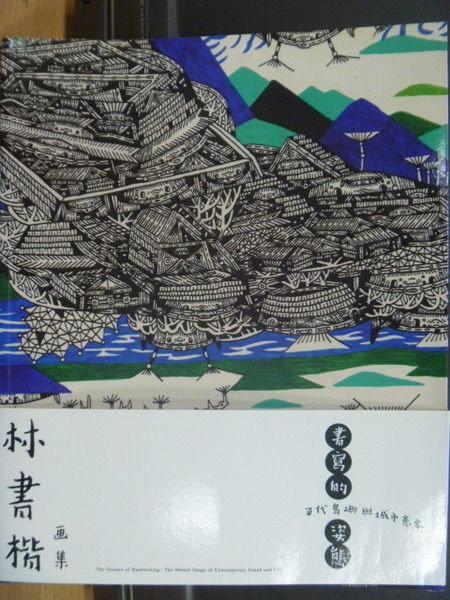 【書寶二手書T9/藝術_PAC】書寫的姿態_當代島嶼城市意象_林書楷_原價800