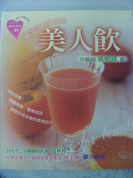 【書寶二手書T9╱美容_LNN】美人飲-喝出水嫩嬌模樣_吳明珠