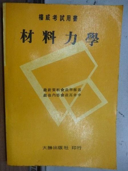 購買書籍:材料力學_劉福臨