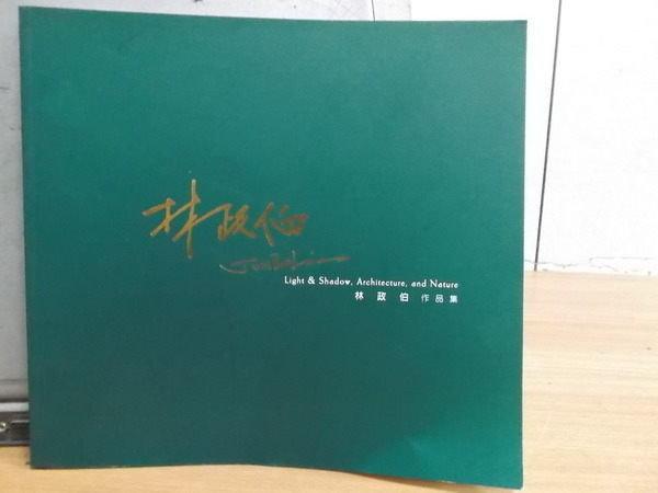 【書寶二手書T3/藝術_YIZ】林政伯作品集_繪畫作品_封面綠色