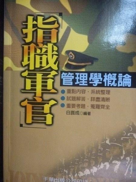 【書寶二手書T6/大學理工醫_KKI】管理學概論_白崑成