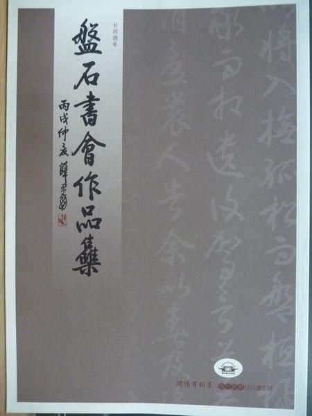 【書寶二手書T4/藝術_YKJ】磐石書會作品集_薛平南教授指導_原價400