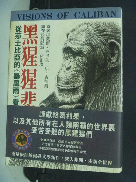 【書寶二手書T9/動植物_IGQ】黑猩猩悲歌_原價550_吳生海, 戴爾彼得生