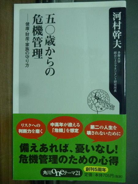 【書寶二手書T6╱財經企管_KEA】50歲開始的危機管理_河村幹夫