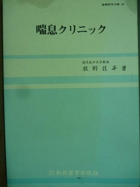 【書寶二手書T4/大學理工醫_KEA】氣喘診所_牧野莊平_1986年