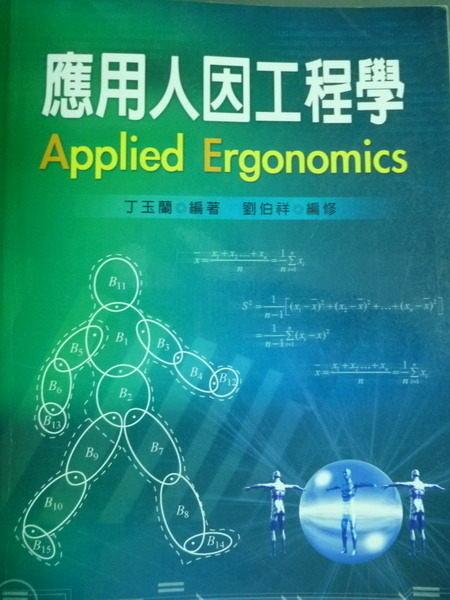 【書寶二手書T5/大學理工醫_PDI】應用人因工程學_丁玉蘭
