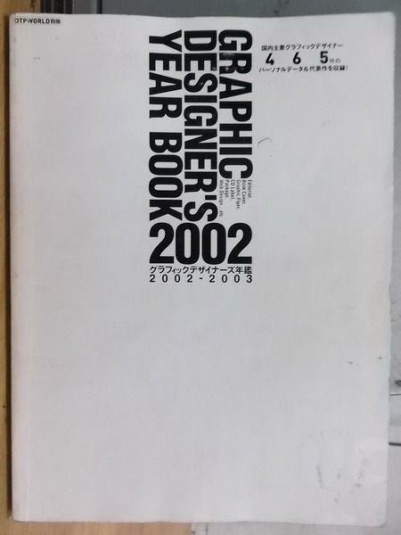 【書寶二手書T8/設計_ZJI】Graphic Designers Year Book 2002_日文書