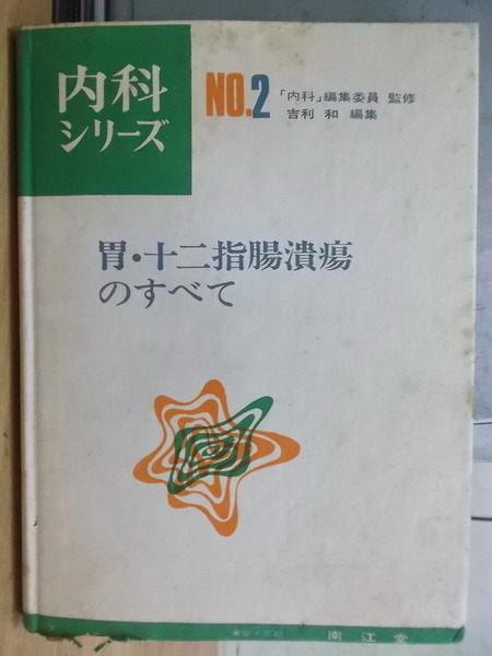 【書寶二手書T3/醫療_ZJI】內科系列_No.2_胃十二指腸潰瘍詳解_吉利和_日文書