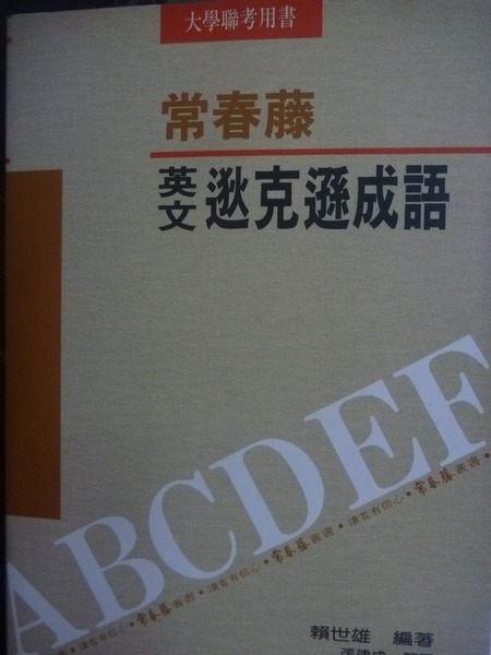 【書寶二手書T5/語言學習_KML】英文逖克遜成語_原價220_賴 世雄