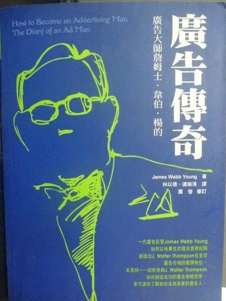 【書寶二手書T7/行銷_KMF】廣告大師詹姆士.韋伯.楊的廣告傳奇_原價450_James