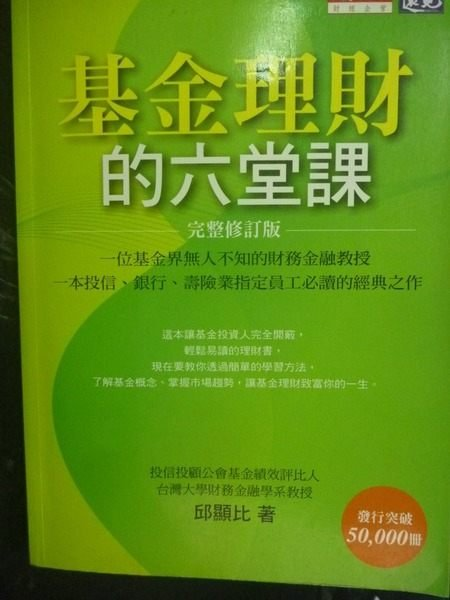 購買書籍:基金理財的六堂課 3/e_原價320_邱顯比