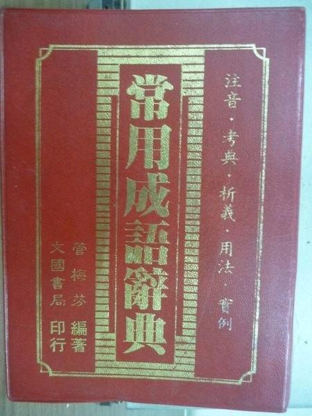【書寶二手書T9/字典_HNX】常用成語辭典_民80年_管梅芬