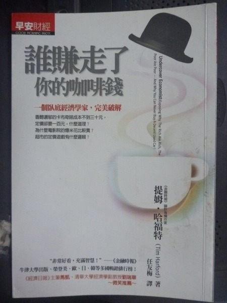 購買書籍:誰賺走了你的咖啡錢_提姆哈福特