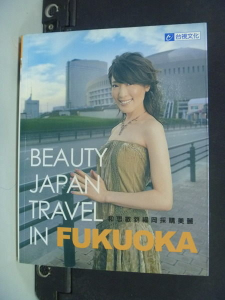 【書寶二手書T2/美容_IKM】楊思敏之Japan Beauty Travel_楊思敏