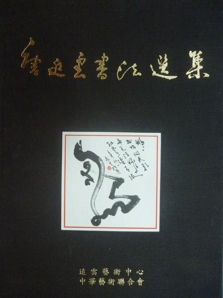 【書寶二手書T4/藝術_YDI】唐追雲書法選集