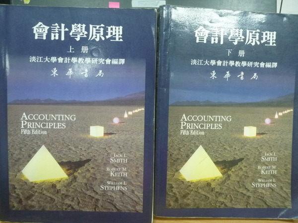 【書寶二手書T7/大學商學_YJJ】會計學原理_Smith_5版_上下合售