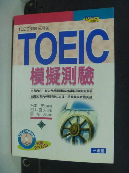 【書寶二手書T4/語言學習_IJU】TOEIC 模擬測驗_原價480_臼井直人_無光碟