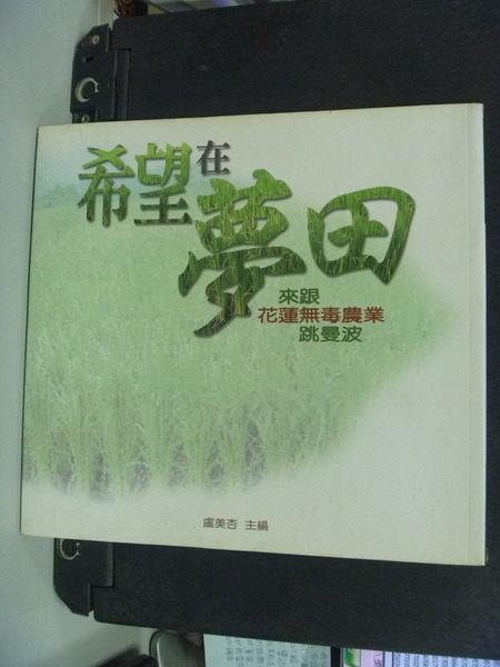 【書寶二手書T9/地理_IJS】希望在夢田: 來跟花蓮無毒農業跳曼波_盧美杏等作