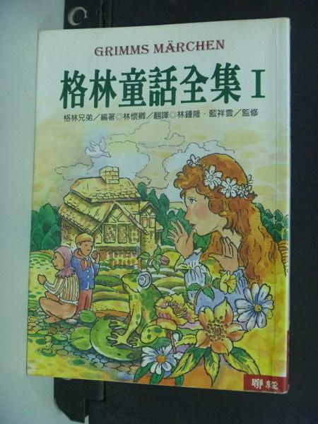 【書寶二手書T5╱兒童文學_IJL】格林童話全集1_林懷卿, Jacob Grimm / Wilhelm Grim