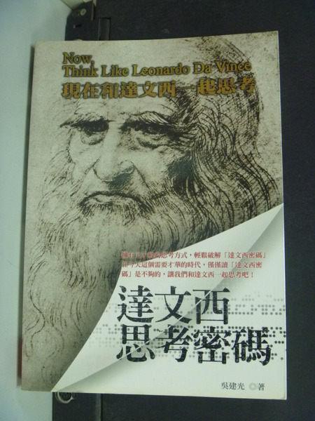 【書寶二手書T2/科學_IMK】達文西思考密碼:現在和達文西一起思考_吳建光
