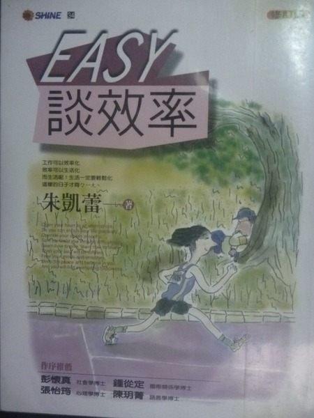 【書寶二手書T1╱財經企管_LJL】EASY談效率_朱凱蕾/著