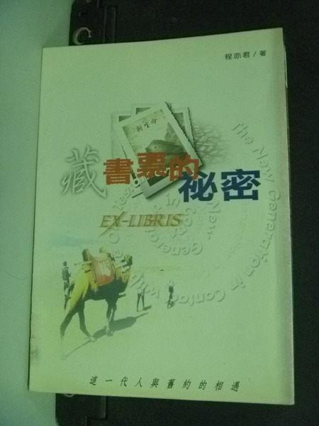 【書寶二手書T9/一般小說_ILS】藏書票的祕密_程亦君